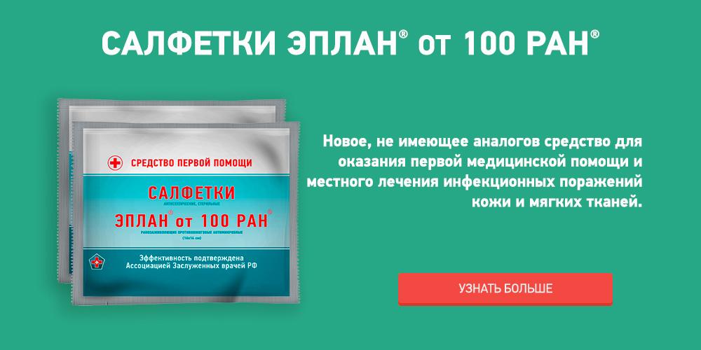 ЭПЛАН. Препарат для лечения РАН, лечения ОЖОГОВ, поражений КОЖИ.